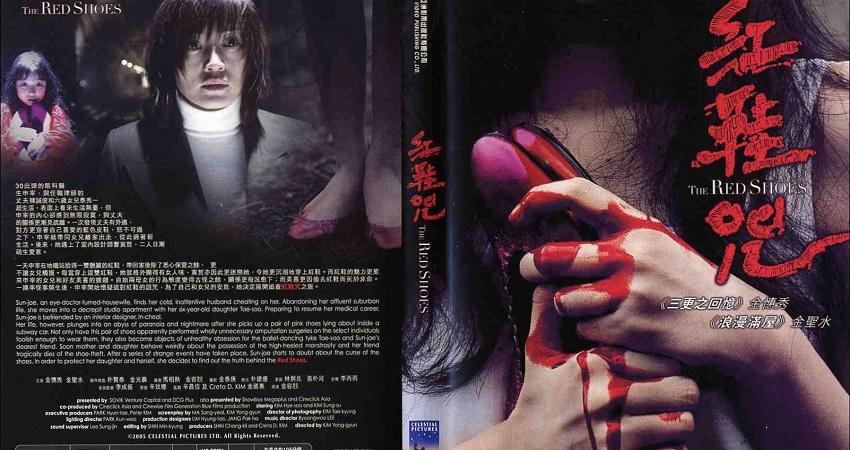 Czerwone pantofelki / Bunhongsin